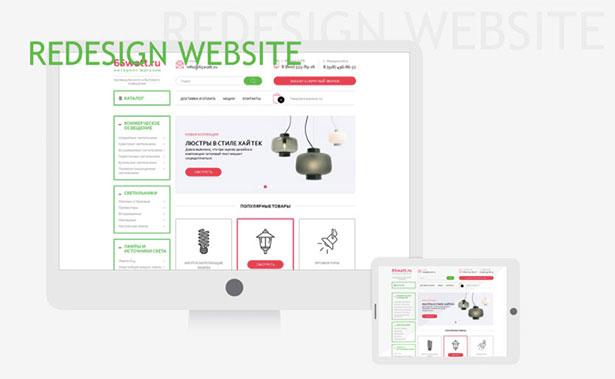 redesign_site