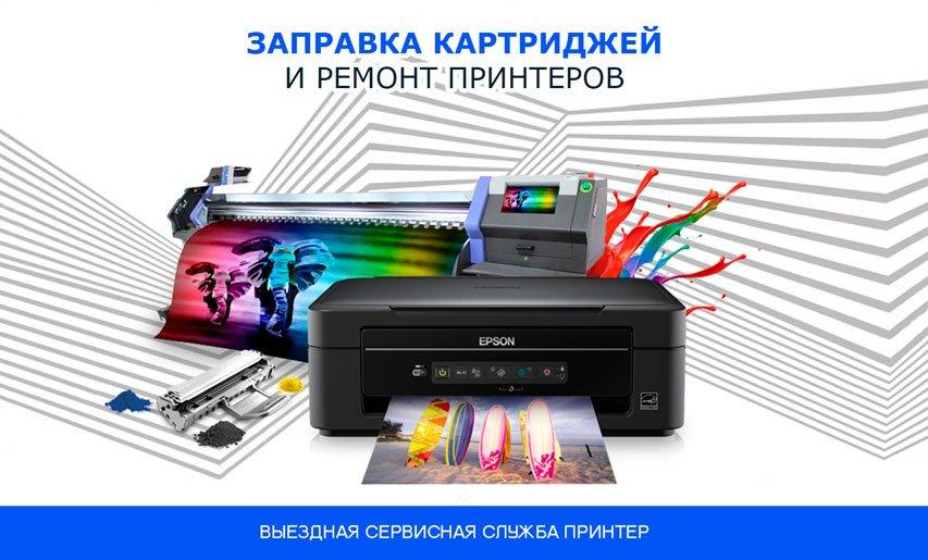 printer_banner